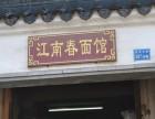江南春面馆加盟投资创业新选择