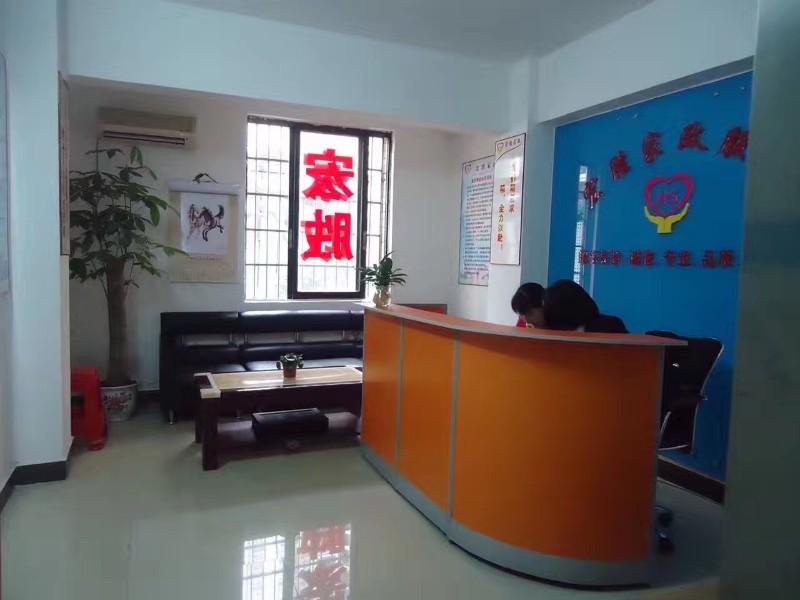 宏胜(广州)家政服务有限公司-黄埔 萝岗店竭诚为您服务
