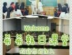 希希---韩日课堂