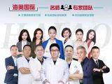 北京微整形培訓學校十大