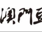 港湾澳门豆捞火锅达人加盟