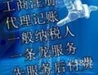 广州公司专业代理申报纳税-记账-变更登记-工商注册