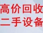 广州专业高价回收面包房设备器械