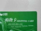 长期收购大润发购物卡