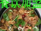 田园香锅鸡加盟技术传授纯中草药
