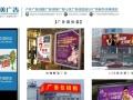 怀化博美广告公司