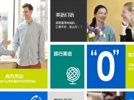上海英语培训学校,零基础英语口语,日常英语培训
