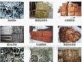 废电池、废旧家电摩托、废铜铝、废锡、镍、钨钢、钛等回收