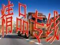 保定到北京物流专线 物流公司