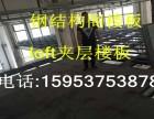 重庆loft复式厂家成为市场上不倒翁阁楼板