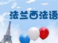 黄浦法语培训哪里好 浪漫法语课程推荐
