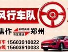 焦作回郑州东站拼车电话 首选 风行车队