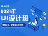 哈尔滨UI交互设计师班-UI设计培训零距离就业培训