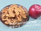 苹果干批发供应-生态苹果干全国招商-烟台好山好水快乐果园