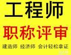 2016年天津市助理工程师职称申报评审流程及时间