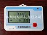 杭州MH-WS01小型温湿度自动记录仪价格