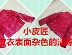 南京哪里有修补皮衣,皮衣换皮的服务?