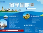 关注翔宇国旅,享免费出游机会