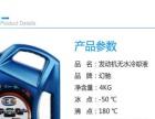 0元加盟 汽修店免费铺货 汽车冷却系统全面升级