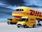 全国到非洲,欧洲,DHL时效好,价格优,门到门服务