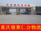 江津区的物流公司货运公司物流专线欢迎你%直达