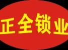 涞源县正全锁业 开锁修锁换锁 防盗门汽车锁110联动