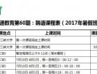 韩语第60期课程安排(上课时间:2017年7-8月)