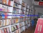 智富图书批发心理学图书 保健图书 社科图书 经济管理图书