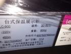 台式保温展示柜,尺寸900520600mm。