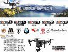 四川鹰眼航拍全国成都无人机服务测绘影视电影景区VR楼盘宣传