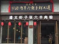 深圳张六羊肉粉加盟费多少虾子张六羊肉粉加盟费