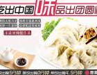 开饺子店需要准备什么 惠美饺子店连锁加盟赚钱吗