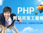 上海静安区web前端培训 移动端开发 PHP培训