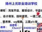 扬州二建培训班哪家最好,扬州一建培训学校