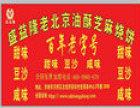 盛益隆老北京芝麻烧饼加盟