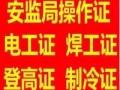 杭州办电工证办电焊工证办理电工操作证,办理叉车证