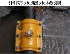 上海闵行地下管道漏水检测查找漏水点位置消防水漏水检修