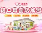 重庆母婴用品店加盟品牌 母婴加盟店10大品牌 海外秀进口母婴