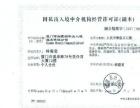 福建移民找哪家,厦门润鑫人人夸 15年老牌移民公司