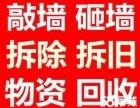 上海专业室内外拆除敲墙 打地坪铲墙皮