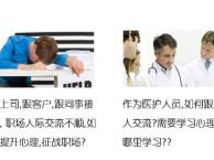 沈阳智虹心理咨询师课程培训,零基础学心理咨询课程
