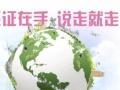 专业各国商务签证申请、旅游签证申请,简单快捷,详情咨询