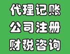 西安公司免费办 兼职记账 变更 注销