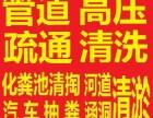 南宁帅通疏通专业管道疏通维修,市政管道清淤,高压清洗车疏通
