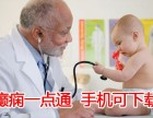 北京较好的癫痫医院是哪个 癫痫一点通APP