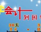 庆阳因特零基础学初级会计职称面授班正在开班中
