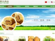 南京做网站,南京网页设计,低价高效专业