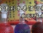 济南正兴旺老酒坊诚招加盟云南省加盟
