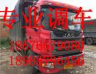深圳到梅州回头车返程车家具机械运输托运