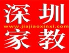 深圳家教一对一上门补习可试课包满意家长放心选择